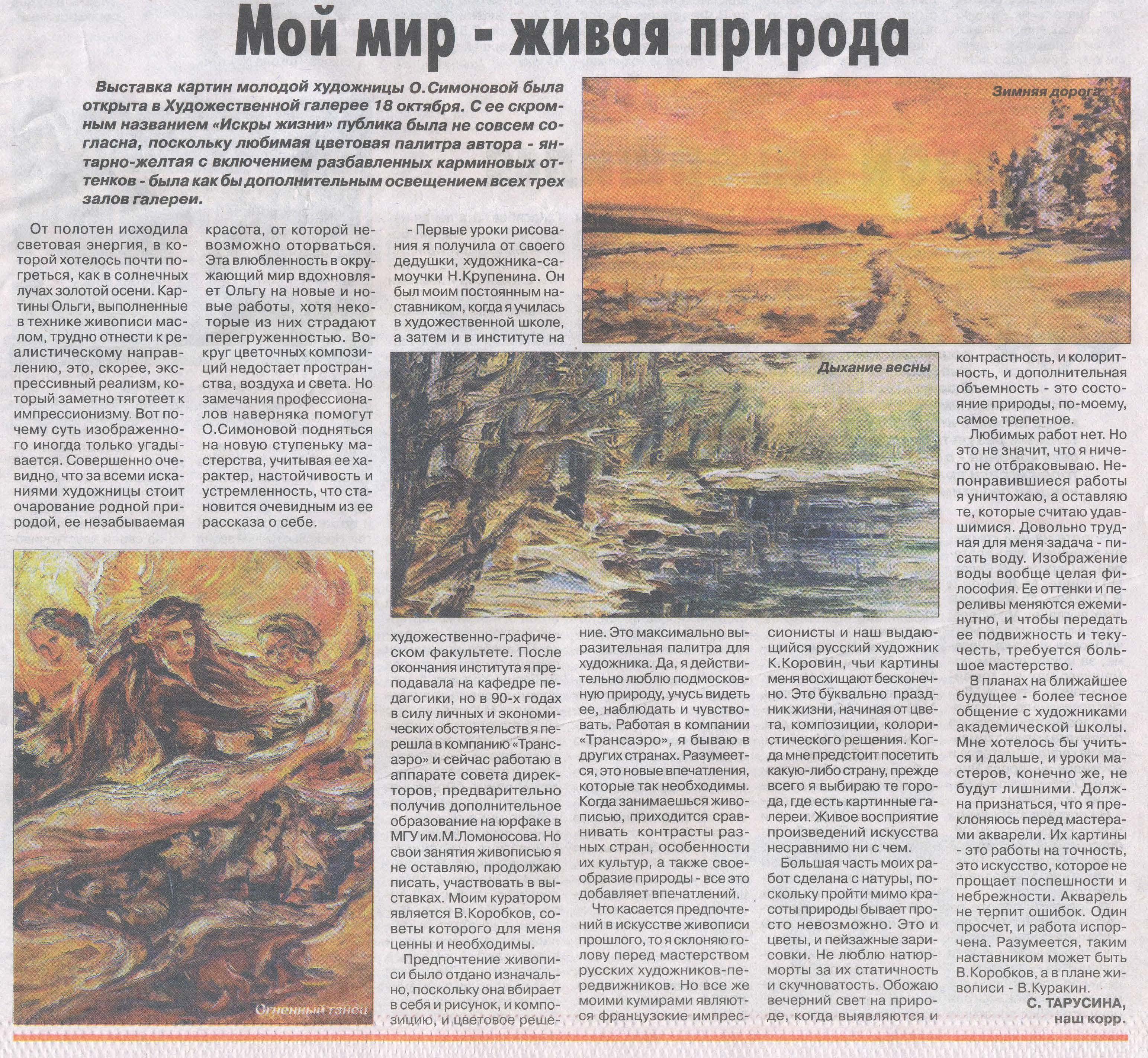 gazeta_lobnya