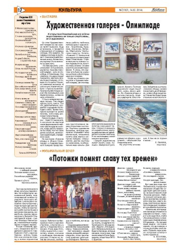 gazeta-lobnya-14-02-14-12
