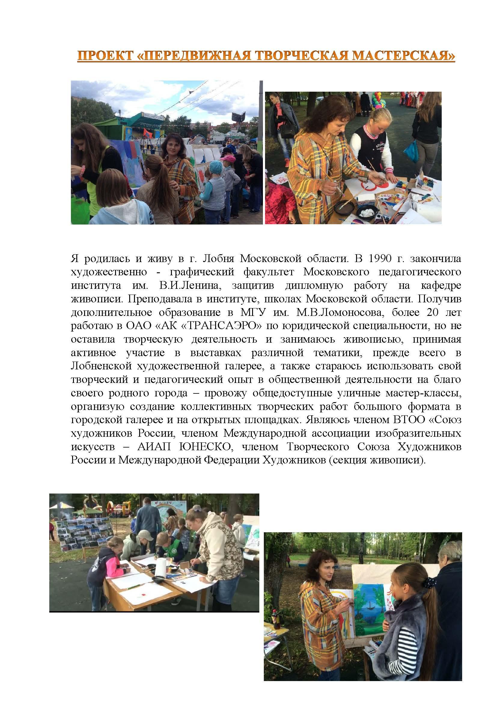Передвижная творческая мастерская_Страница_01