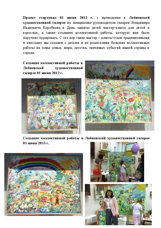 Передвижная творческая мастерская_Страница_04