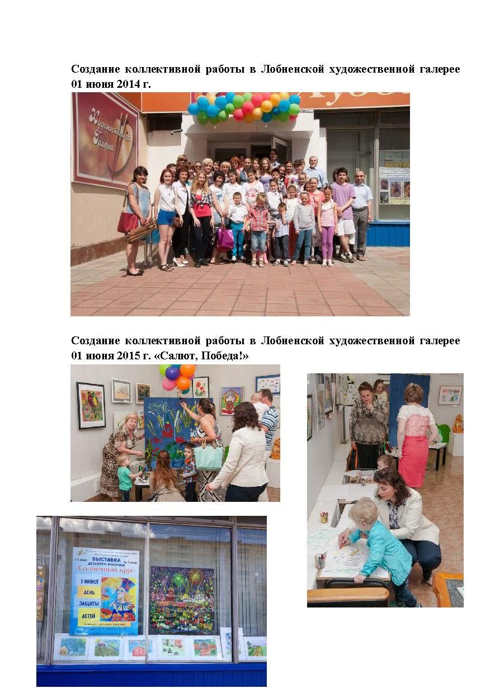 Передвижная творческая мастерская_Страница_05
