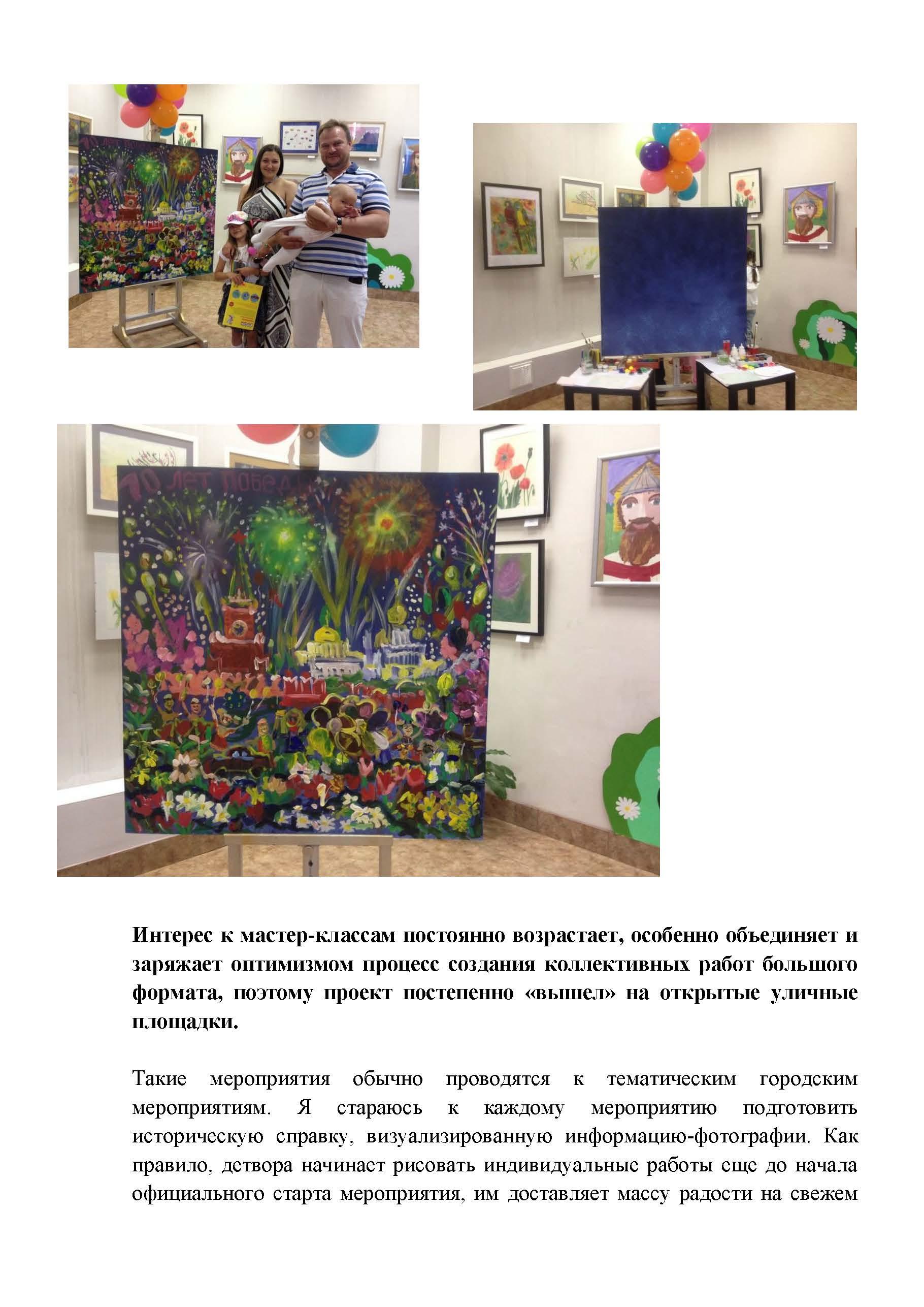 Передвижная творческая мастерская_Страница_06