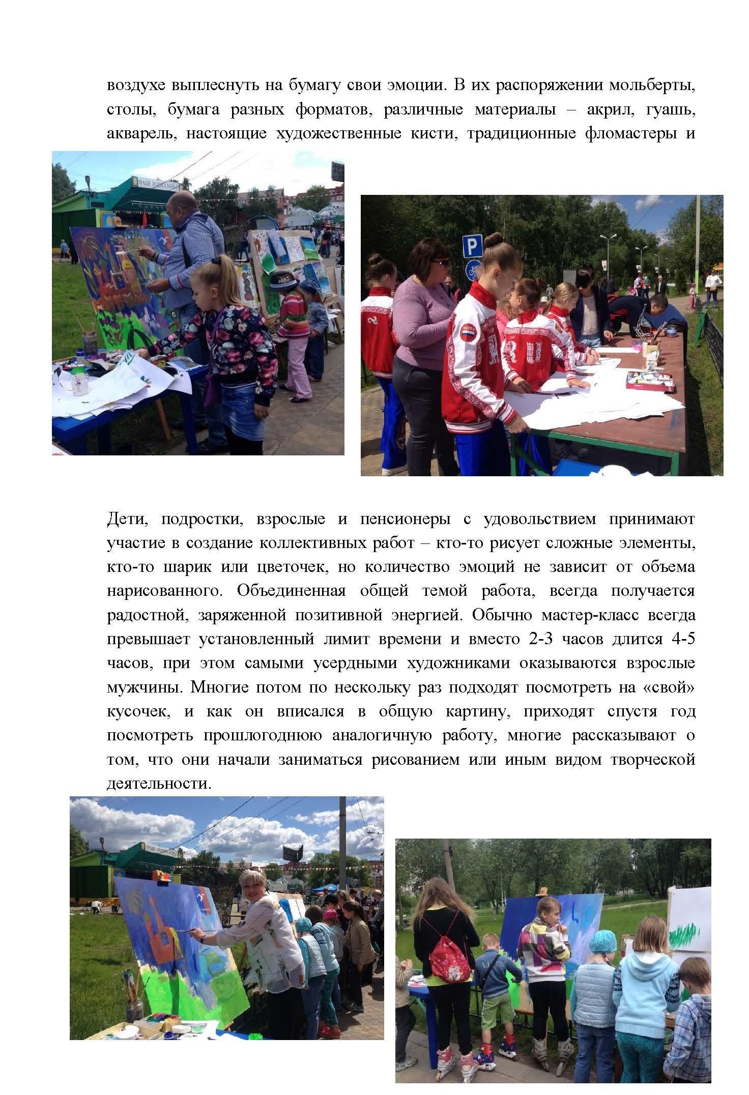 Передвижная творческая мастерская_Страница_07