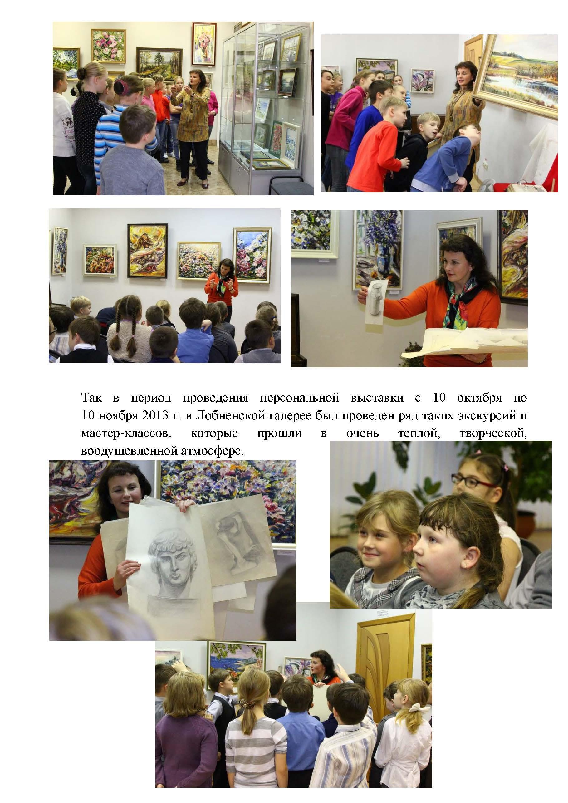 Передвижная творческая мастерская_Страница_12