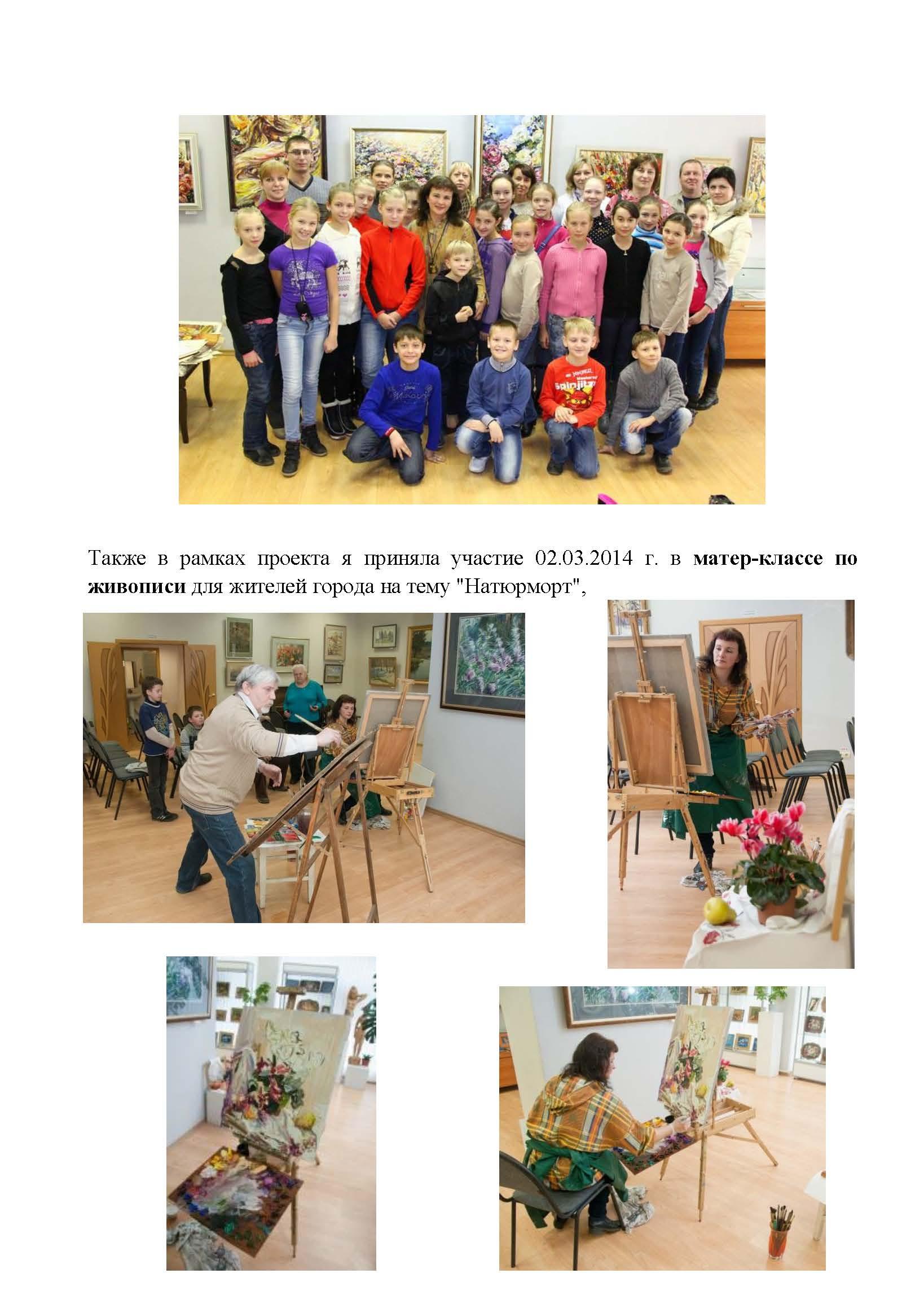Передвижная творческая мастерская_Страница_13