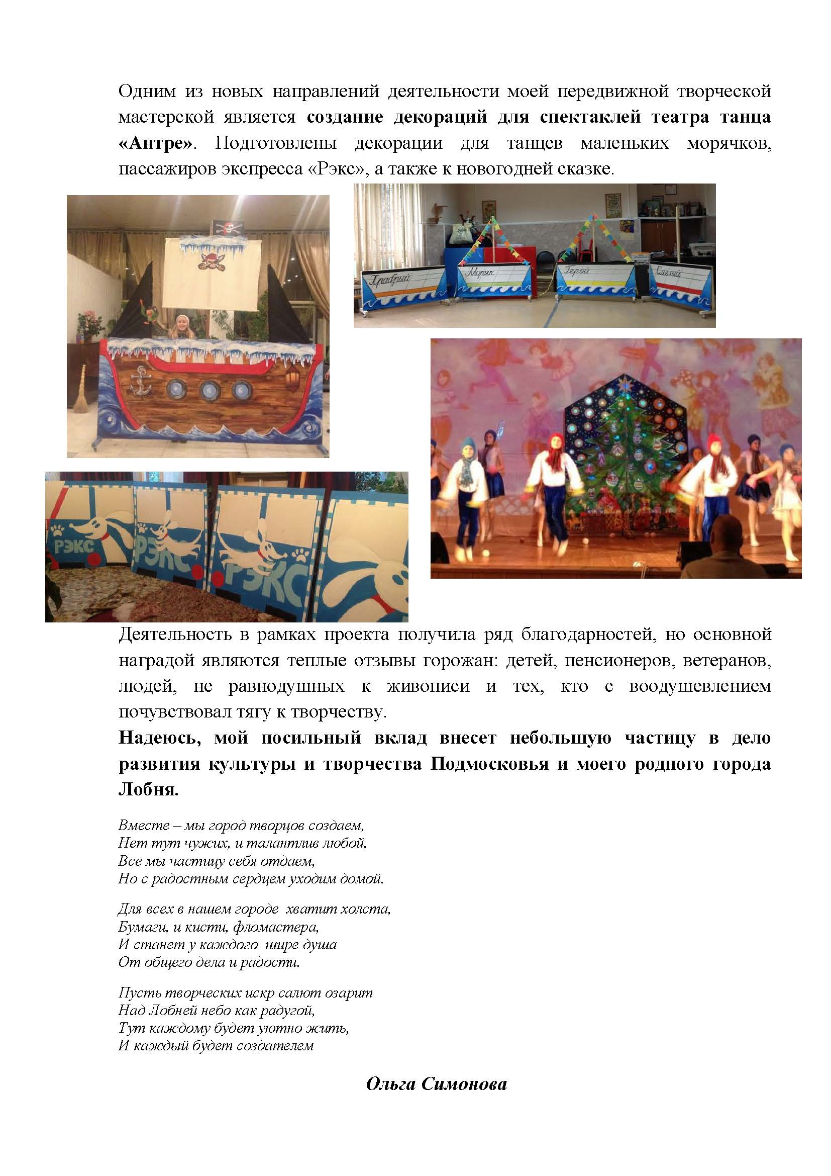 Передвижная творческая мастерская_Страница_14
