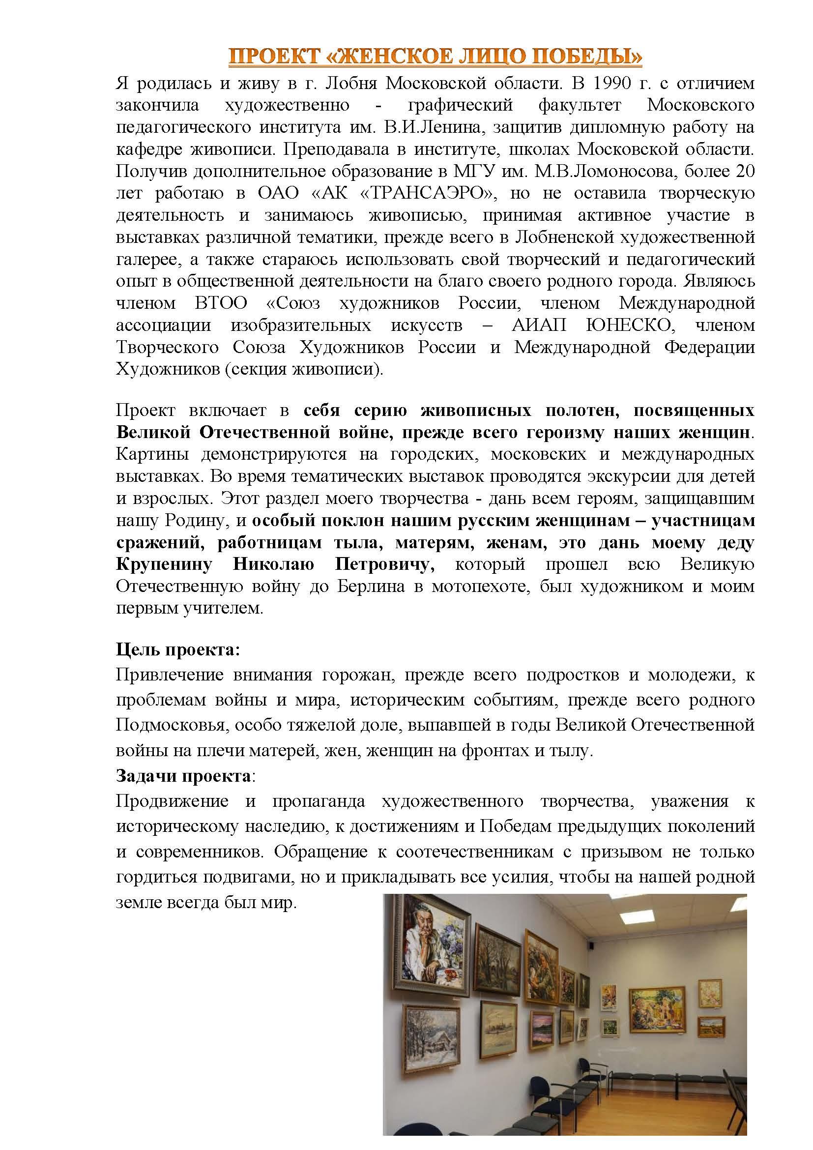 Женское лицо Победы_Страница_01