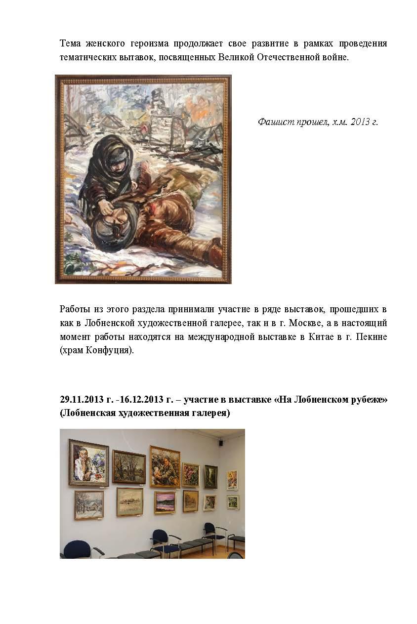 Женское лицо Победы_Страница_05